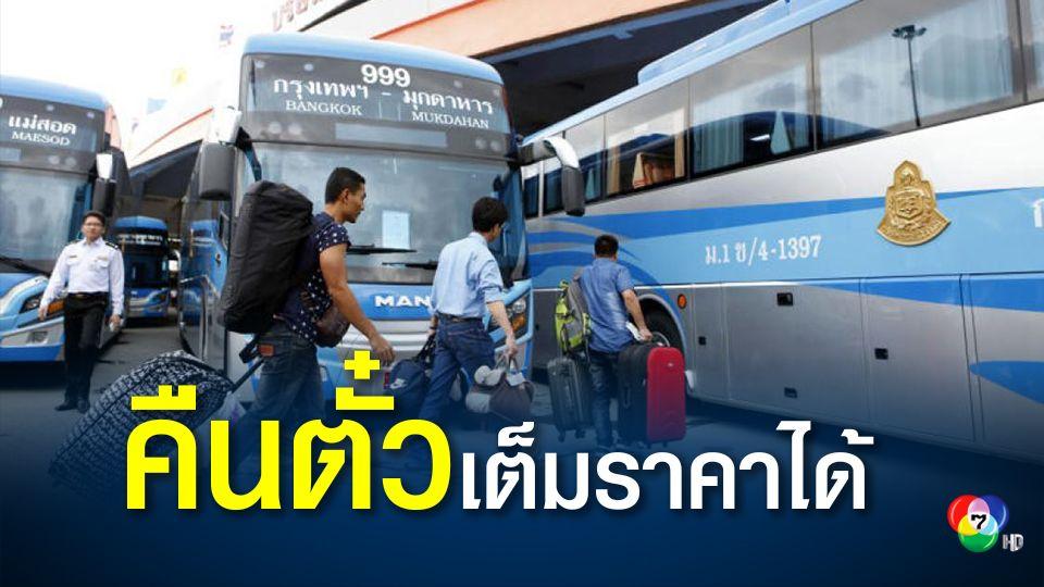 บขส. แจ้งผู้งดเดินทาง 8-18 เม.ย.64 สามารถแจ้งขอคืนตั๋วได้เต็มราคา