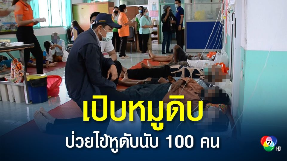 นอภ.ด่านขุนทด รุดเยี่ยมผู้ป่วยโรคไข้หูดับ กว่า 100 คน