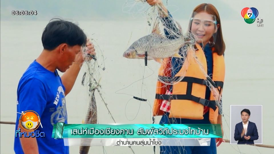 เช้านี้วิถีไทย : เสน่ห์เมืองเชียงคาน สัมผัสวิถีประมงไทบ้าน ตำนานคนลุ่มน้ำโขง