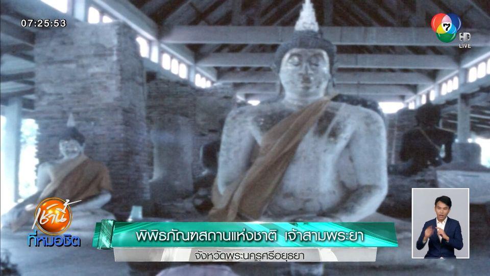 ภาพเก่าเล่าเรื่อง 7HD : พิพิธภัณฑสถานแห่งชาติ เจ้าสามพระยา จ.พระนครศรีอยุธยา