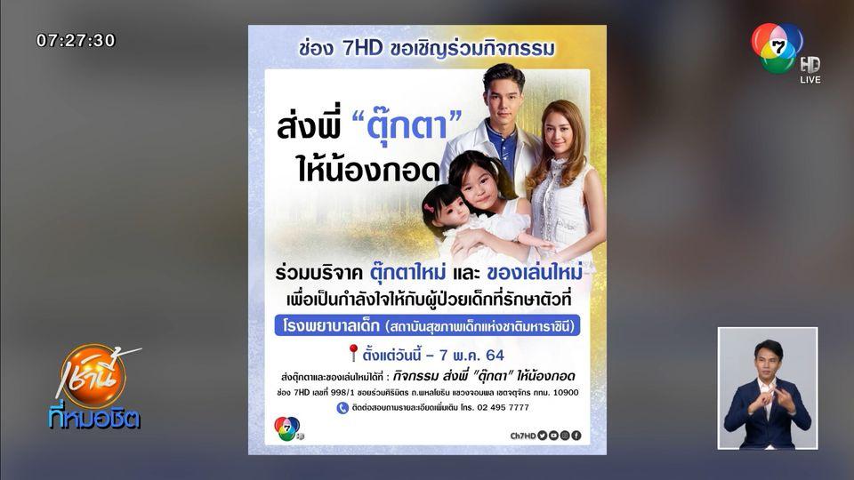 ช่อง 7HD ขอเชิญร่วมกิจกรรม ส่งพี่ตุ๊กตาให้น้องกอด เพื่อเป็นกำลังใจให้ผู้ป่วยเด็ก