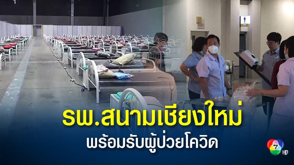 โรงพยาบาลสนามเชียงใหม่พร้อมรับผู้ติดเชื้อโควิด-19
