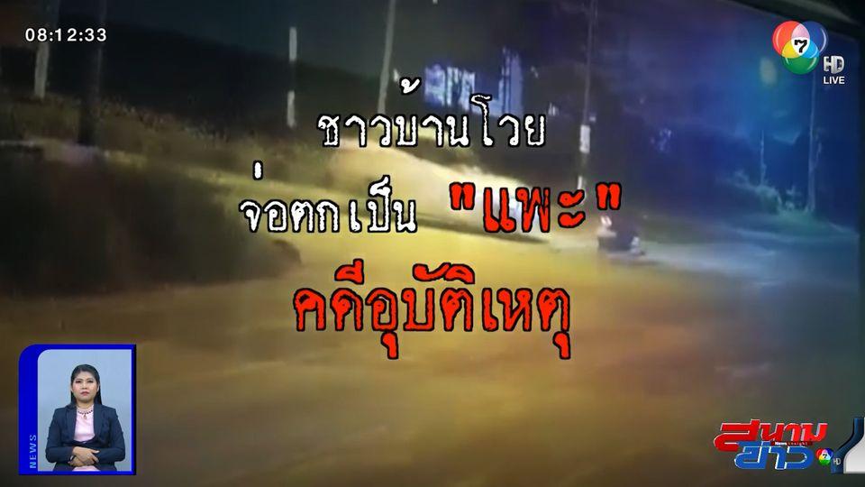 รายงานพิเศษ : ชาวบ้านโวย จ่อตกเป็นแพะคดีอุบัติเหตุ จ.สระบุรี