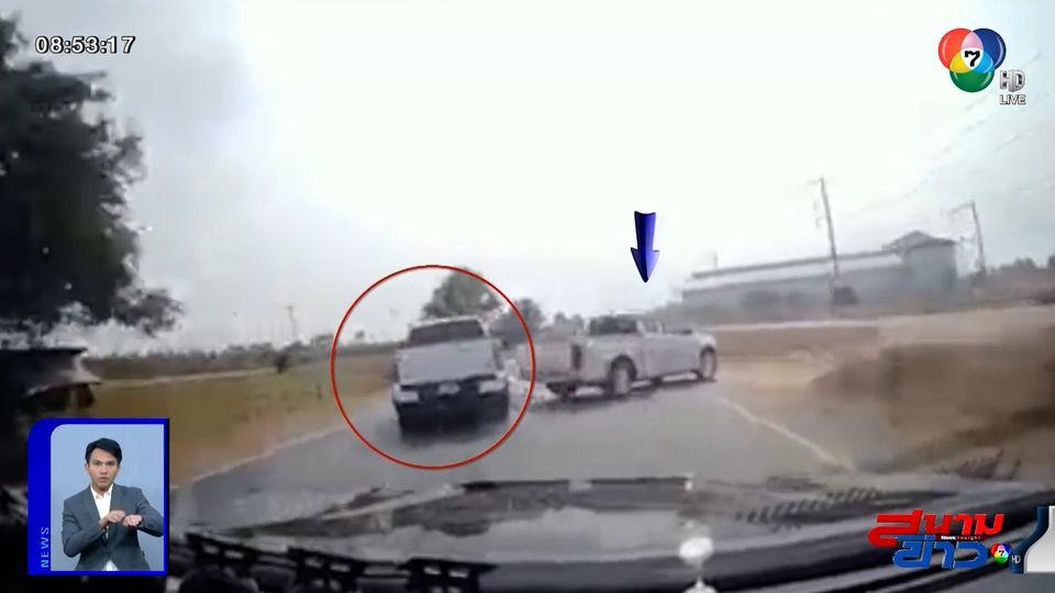 ภาพเป็นข่าว : เกือบไม่รอด กระบะโดนกลับรถตัดหน้า หักหลบจนเสียหลัก