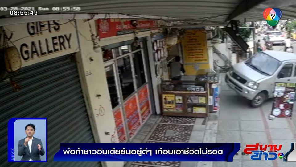 ภาพเป็นข่าว : นาทีเฉียดตาย! พ่อค้าชาวอินเดียยืนอยู่ดีๆ ถูกรถพุ่งชนร้านกระจาย