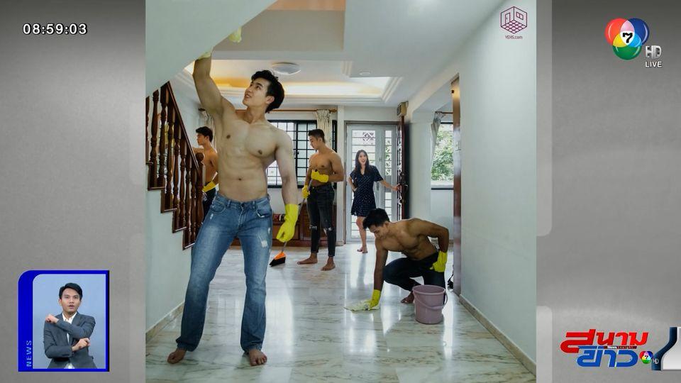 ภาพเป็นข่าว : สาวๆกรี๊ดบริการทำความสะอาดบ้าน โดยหนุ่มนักกล้ามที่สิงคโปร์