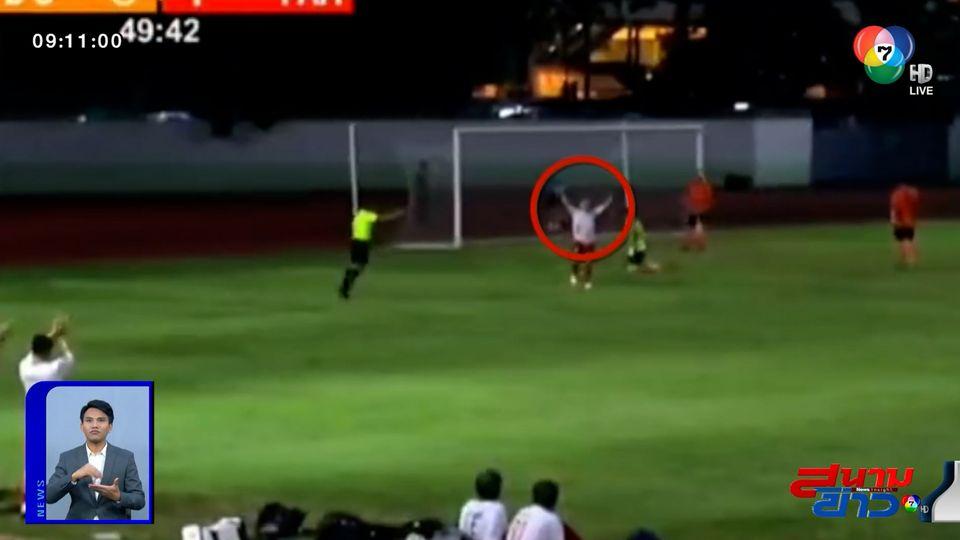 เสนาหอย โชว์ลีลาเล่นฟุตบอล CU Super League 50+
