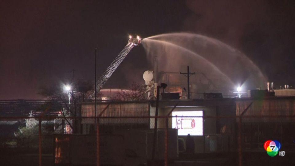 เกิดระเบิดและไฟไหม้โรงงานผลิตเคมีภัณฑ์ในสหรัฐฯ จนมีผู้บาดเจ็บ 8 คน