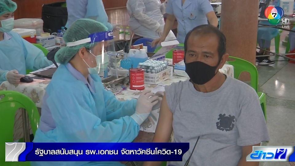รัฐบาลหนุน รพ.เอกชน หาวัคซีน-19 เพิ่มทางเลือกให้ ปชช.
