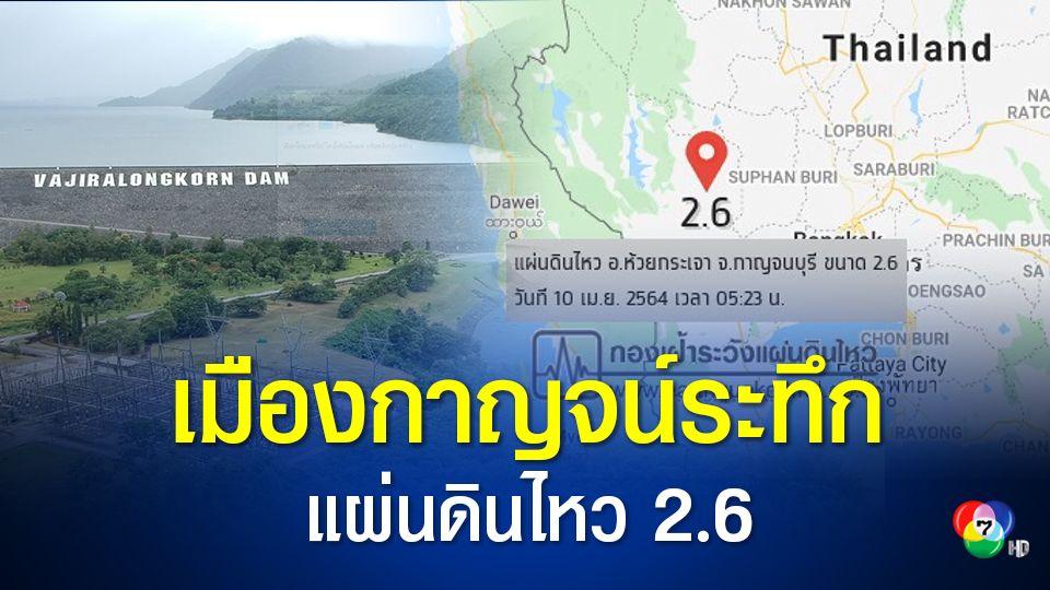ด่วน! กาญจนบุรี แผ่นดินไหวขนาด 2.6 ลึก 2 กม. แต่ไม่สะเทือน 2 เขื่อนยักษ์