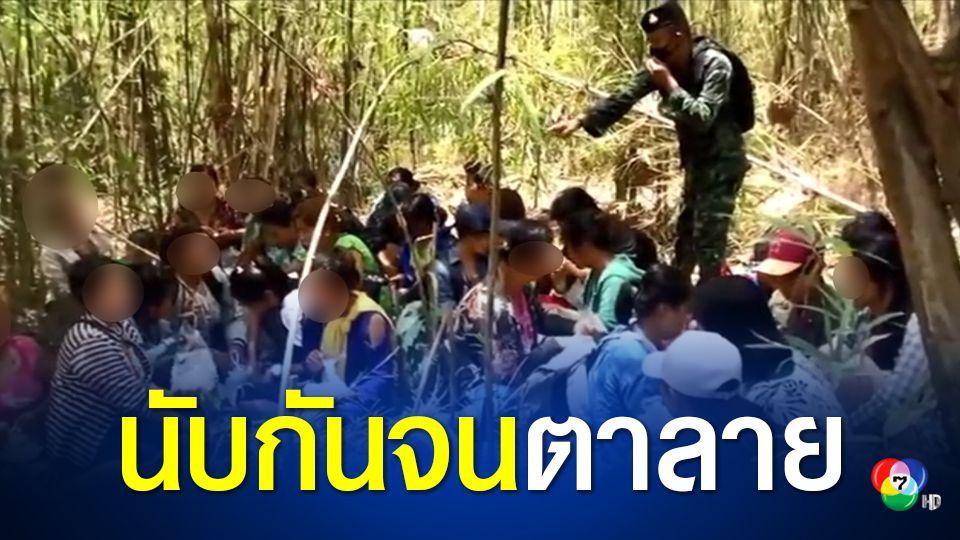 จนท.สนธิกำลังจับแรงงานเมียนมากว่าครึ่งร้อย ลอบเข้าไทยซุกป่าสังขละบุรี