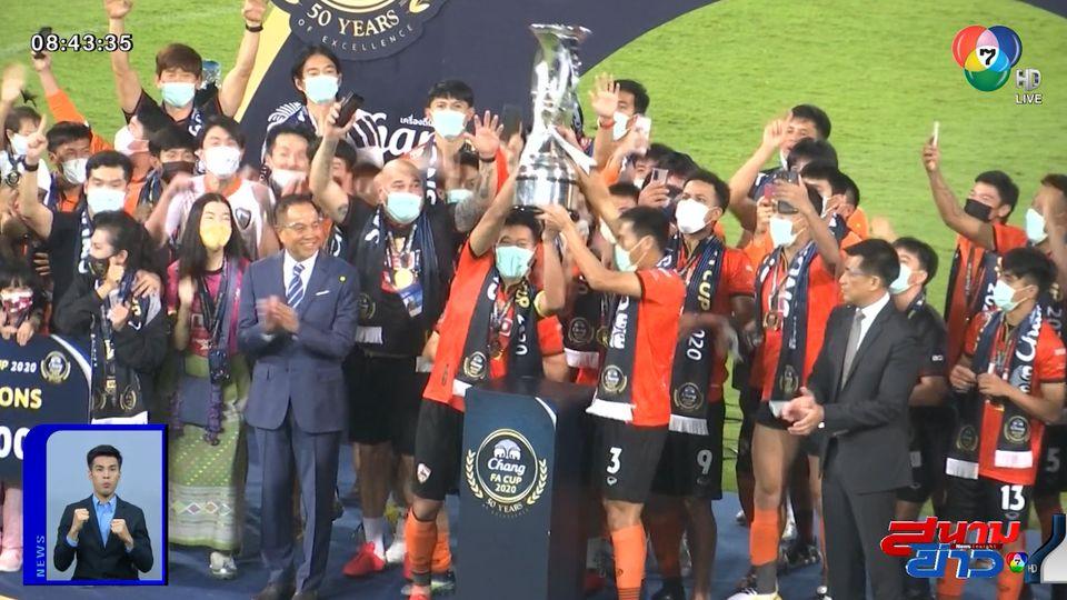 เชียงราย ยูไนเต็ด ชนะจุดโทษ ชลบุรี เอฟซี 5-4 คว้าแชมป์ช้าง เอฟเอ คัพ สมัยที่ 3 พ่วงโควตา ACL