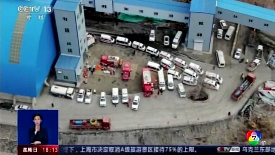 เจ้าหน้าที่กู้ภัยเร่งช่วยคนงานเหมืองถ่านหินติดน้ำท่วมในจีน