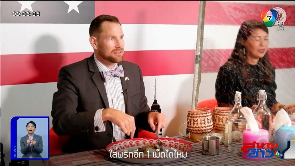 ภาพเป็นข่าว : อเมริกาท้าแซ่บ! ชิมอาหารไทยรสเผ็ด ส่งสุขวันสงกรานต์ จากสถานทูตสหรัฐฯ