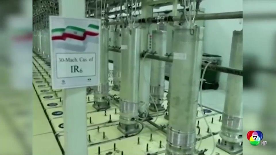 อิหร่าน เผยเหตุการณ์ไฟฟ้าดับที่โรงงานนิวเคลียร์ เป็นการก่อการร้าย