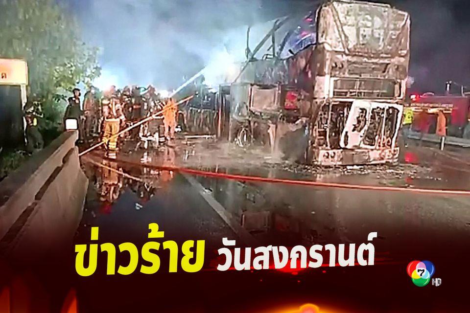 อุบัติเหตุไฟไหม้รถทัวร์ 2 ชั้น ผู้โดยสารหนีไม่ทัน ถูกไฟคลอกเสียชีวิต 5 คน