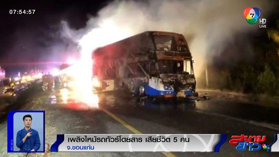 เพลิงไหม้รถทัวร์โดยสาร เสียชีวิต 5 คน จ.ขอนแก่น