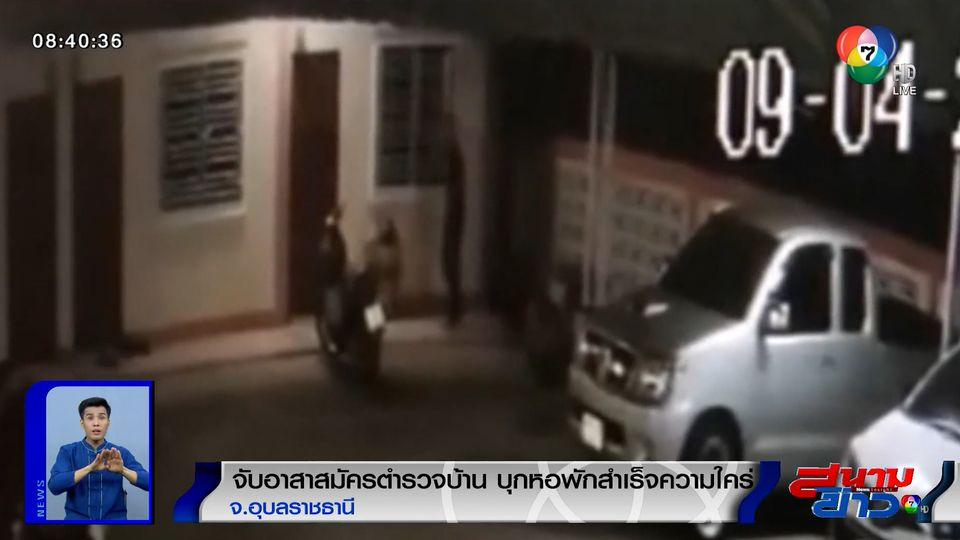 จับอาสาสมัครตำรวจบ้าน บุกหอพักสำเร็จความใคร่ จ.อุบลราชธานี