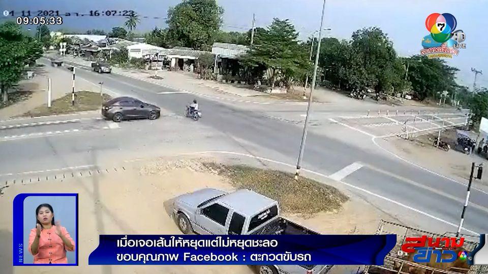 ภาพเป็นข่าว : อุทาหรณ์! เมื่อเจอเส้นให้หยุด แต่ไม่หยุดชะลอ