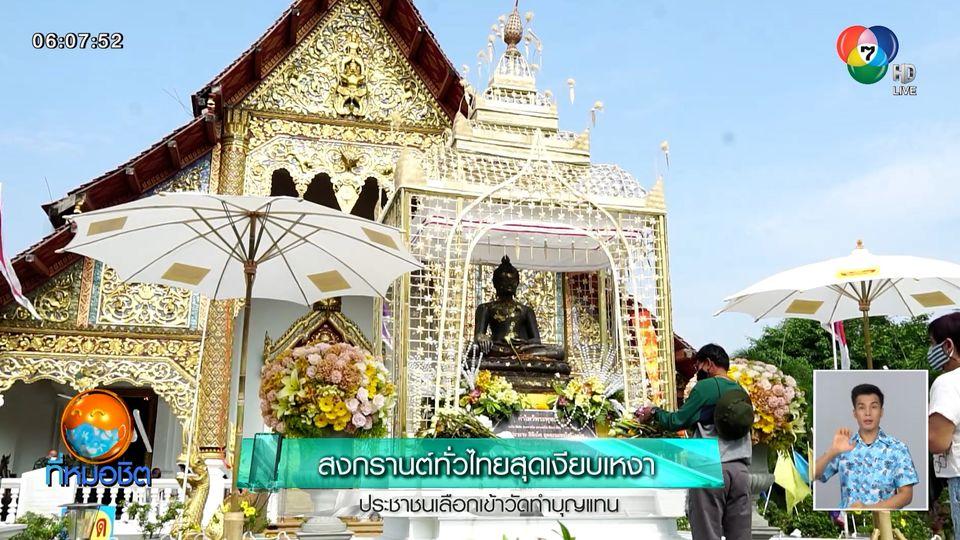 สงกรานต์ทั่วไทยสุดเงียบเหงา - ประชาชนเลือกเข้าวัดทำบุญแทน