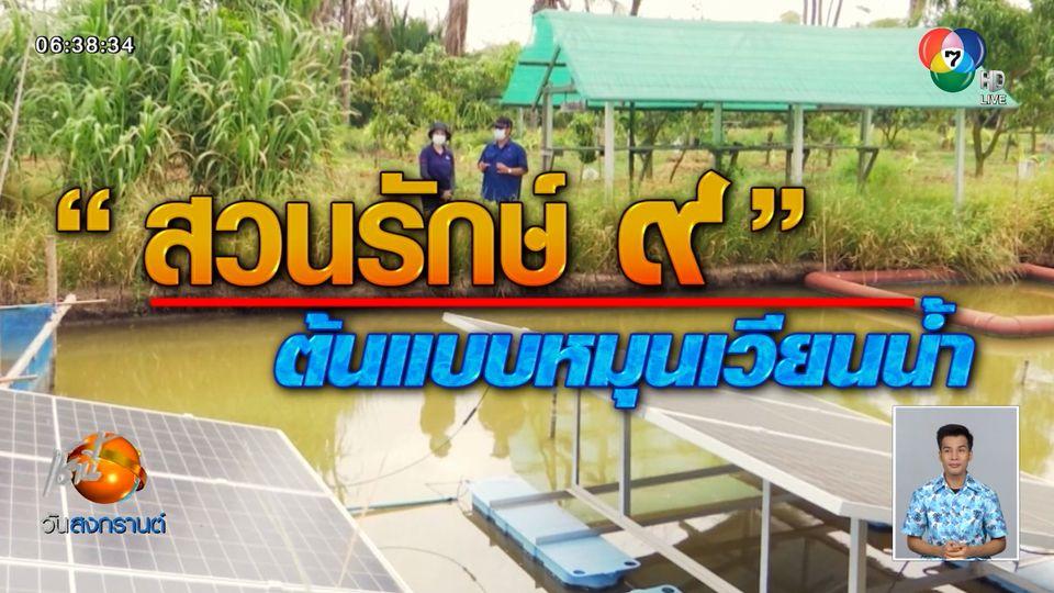 Green Report : สวนรักษ์ ๙ ต้นแบบหมุนเวียนน้ำ