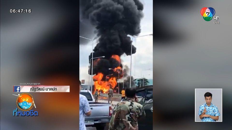 ระทึก รถบรรทุกน้ำมันเสียหลักชนเสาไฟฟ้า ไฟลุกท่วม คนขับรอดหวุดหวิด
