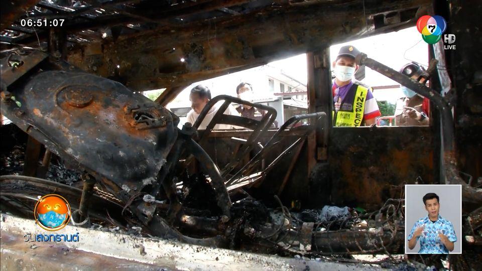 เร่งสอบเหตุไฟไหม้รถทัวร์ ไฟคลอกผู้โดยสารดับ 5 คน