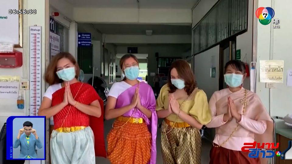 ภาพเป็นข่าว : พยาบาลแต่งชุดไทย สร้างสีสันให้คนไข้วันสงกรานต์ จ.เลย