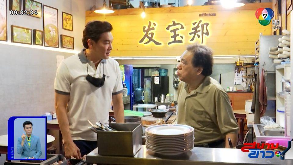 ชาคริต ขอขับรถหรูพาไปชิมของอร่อยย่านเยาวราช ในรายการ รสชาติไทย : สนามข่าวบันเทิง