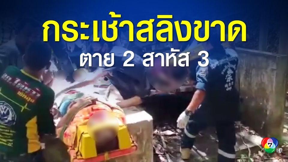 กลุ่มผู้สูงอายุขึ้นกระเช้าทำบุญสงกรานต์ เกิดสลิงขาด ตาย 2 สาหัส 3