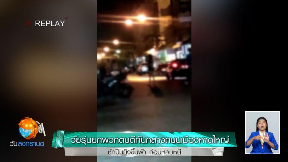 วัยรุ่นยกพวกตบตีกันกลางถนนเมืองหาดใหญ่ - ชักปืนยิงขึ้นฟ้า ก่อนหลบหนี