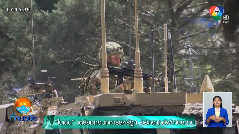 ไบเดน เตรียมถอนทหารสหรัฐฯ ออกจากอัฟกานิสถาน