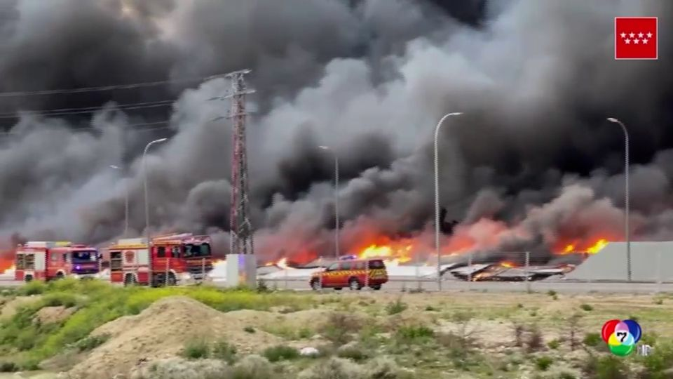 เพลิงไหม้รุนแรงที่โกดังบริษัทขนส่ง DHL ในสเปน