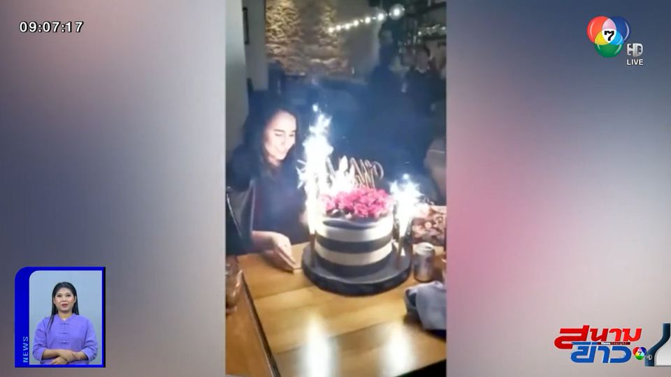 ภาพเป็นข่าว : จุดเทียนพลุบนเค้กวันเกิด สุดท้ายไม่ได้กินเค้ก