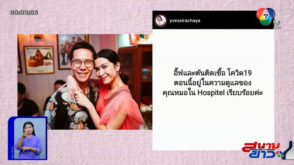 อีฟ พุทธธิดา - สามี ติดเชื้อโควิด-19 ขณะนี้พักรักษาตัวอยู่ที่โรงพยาบาลแล้ว : สนามข่าวบันเทิง