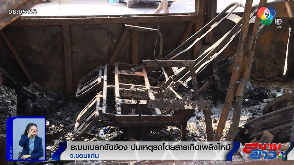 ระบบเบรกขัดข้อง ปมเหตุรถโดยสารเกิดเพลิงไหม้ ไฟคลอกเสียชีวิต 5 คน