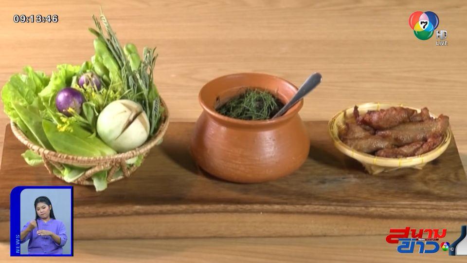 สนามข่าวชวนกิน Special : ร้านอาหารไทย เมนูคาว-หวาน