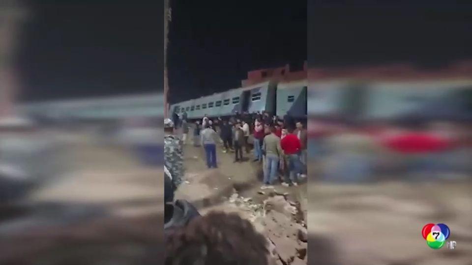 เกิดเหตุรถไฟตกรางในอียิปต์ บาดเจ็บอย่างน้อย 15 คน