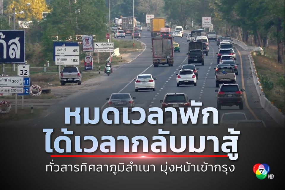ถนนหลายสายมุ่งหน้าเข้า กทม. รถเริ่มหนาแน่น คนกลับจากภูมิลำเนาช่วงหยุดยาวสงกรานต์
