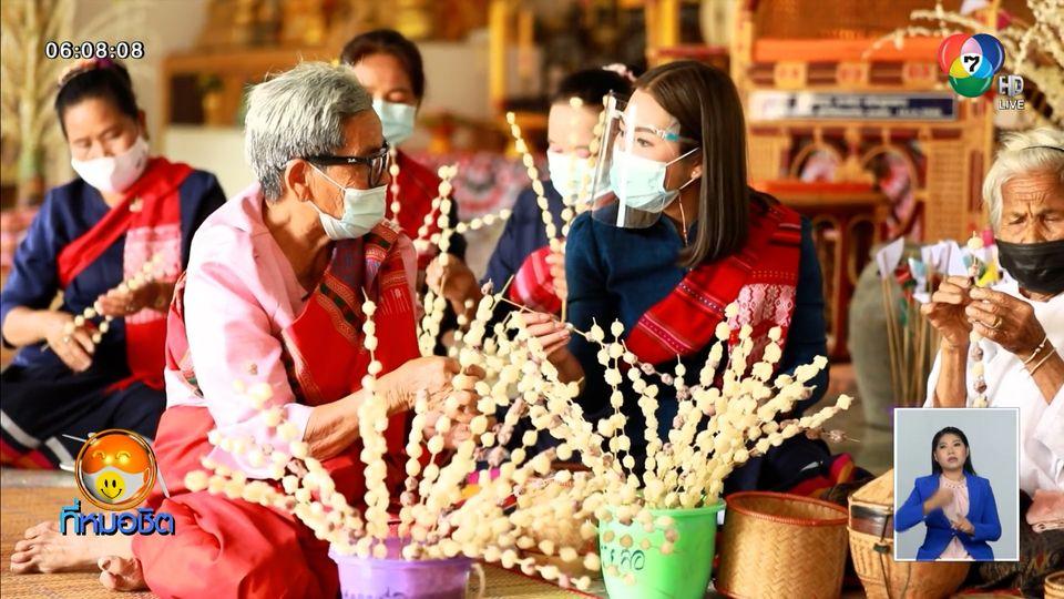 เช้านี้วิถีไทย : บ้านสวายสอ ข้าวหอมมะลินกกระเรียนขึ้นชื่อ สืบสานบุญประเพณีข้าวพันก้อน
