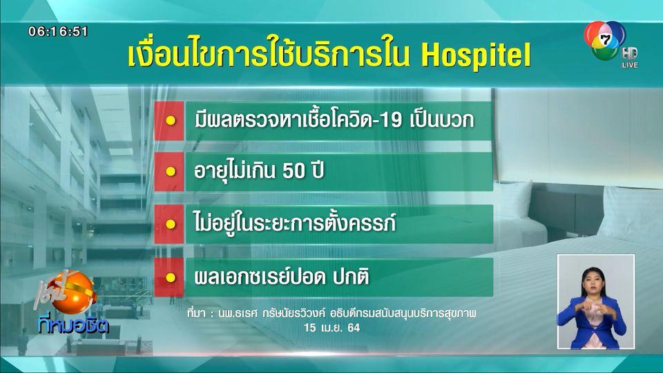 สบส.จับมือโรงแรม เปิด Hospitel แก้วิกฤตผู้ป่วยโควิด-19 ล้นโรงพยาบาล