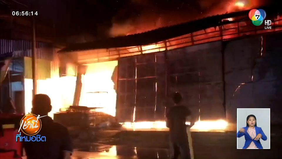 ไฟไหม้โกดังสินค้าพลาสติก ตลาดเมืองใหม่ จ.ยะลา วอดทั้งหลัง
