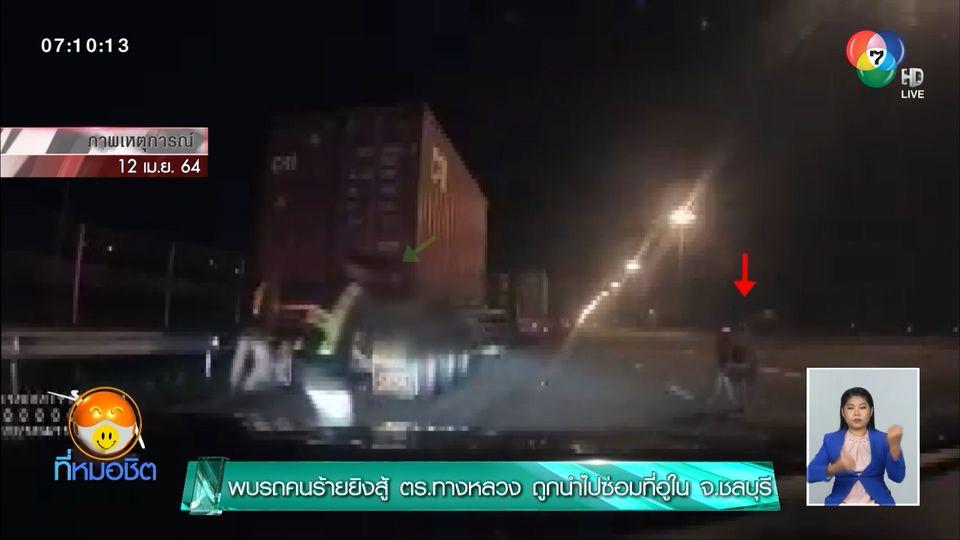 พบรถคนร้ายยิงสู้ ตร.ทางหลวง ถูกนำไปซ่อมที่อู่ใน จ.ชลบุรี