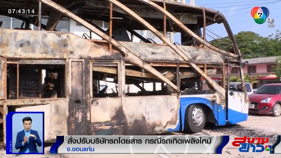 สั่งปรับบริษัทรถโดยสาร กรณีรถเกิดเพลิงไหม้ จ.ขอนแก่น