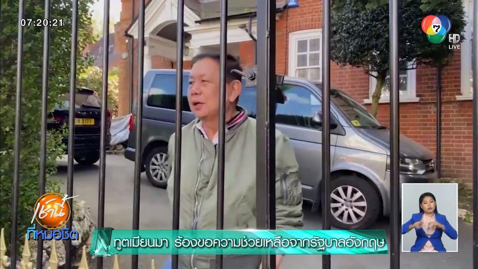 ทูตเมียนมา ร้องขอความช่วยเหลือจากรัฐบาลอังกฤษ