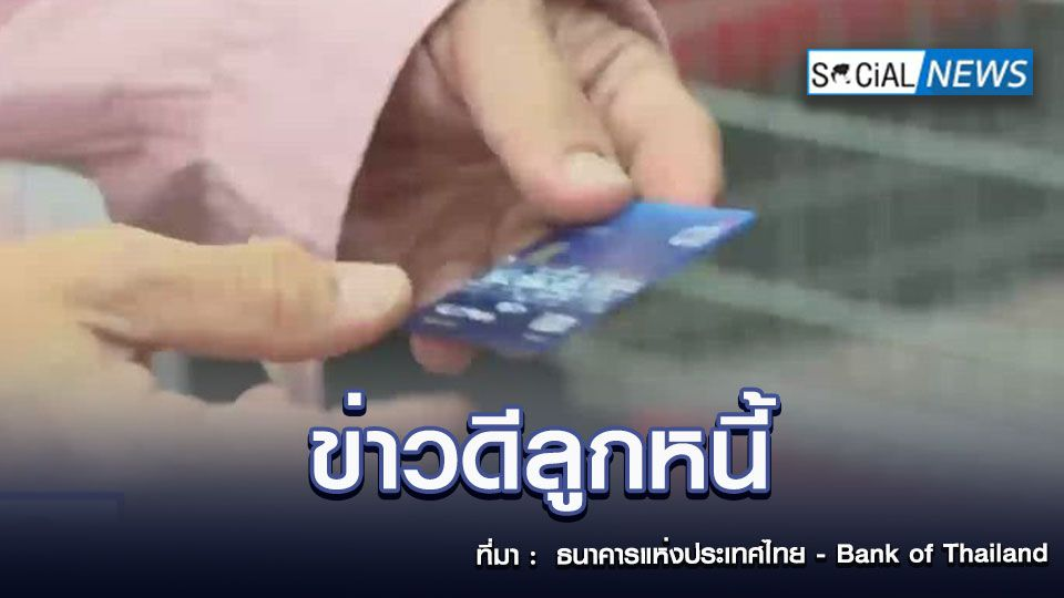 ข่าวดีลูกหนี้  ขยายระยะเวลา มหกรรมไกล่เกลี่ยหนี้ ทั้งบัตรเครดิต-สินเชื่อส่วนบุคค