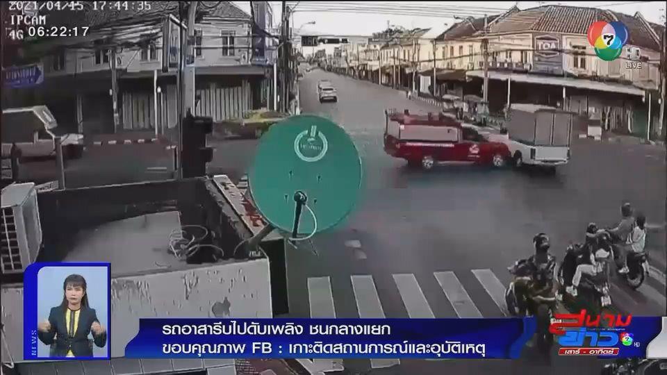 ภาพเป็นข่าว : รถอาสารีบไปดับไฟ ชนกลางแยก