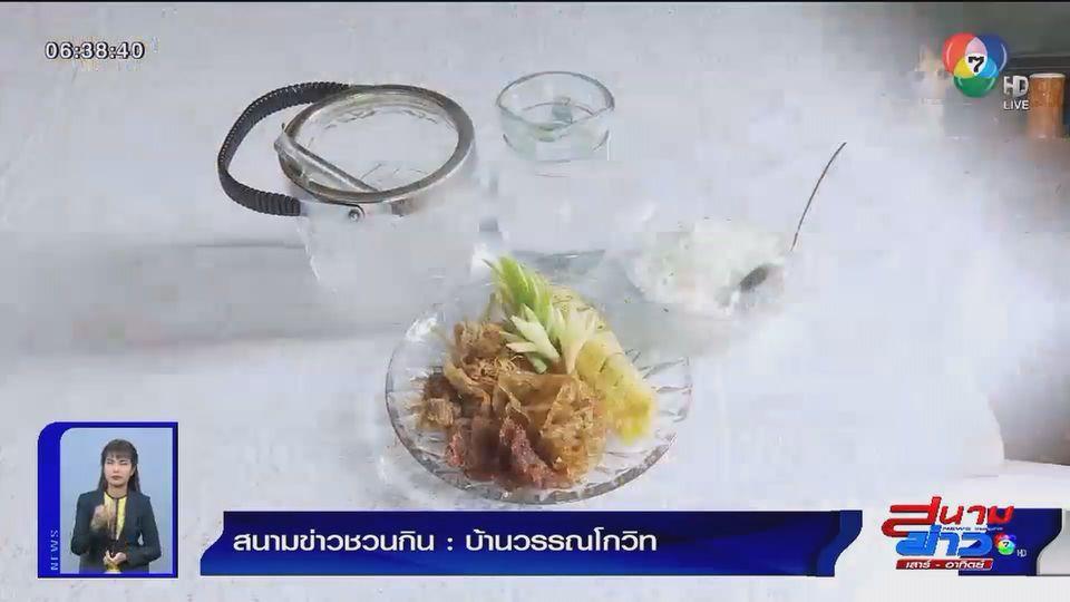 สนามข่าวชวนกิน : บ้านวรรณโกวิท