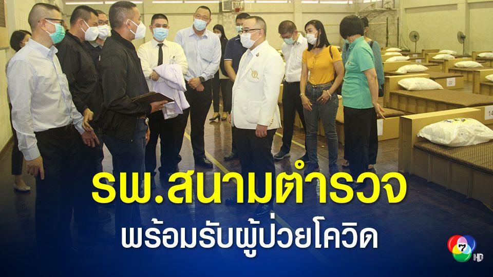 รพ.สนามตำรวจพร้อมรับผู้ป่วยโควิด-19 มั่นใจดุแลผู้ป่วยได้อย่างมีประสิทธิภาพ