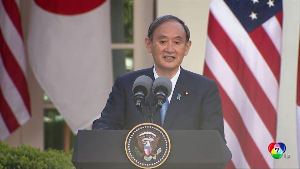 นายกญี่ปุ่น เผย ปธ.โจ ไบเดน สนับสนุนโอลิมปิก